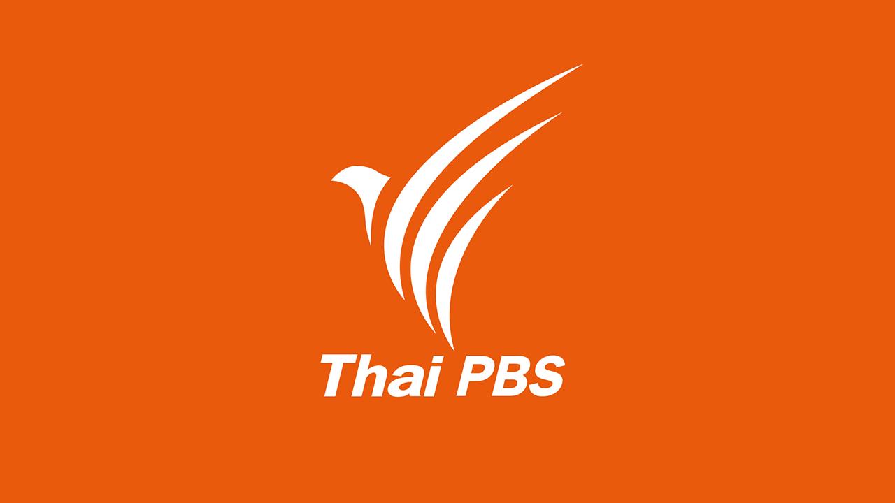 Profilo Thai PBS 3 Canale Tv