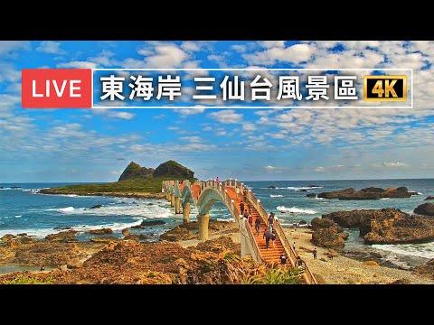 Sanxiantai - Taiwan
