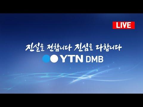 普罗菲洛 YTN DMB TV 卡纳勒电视