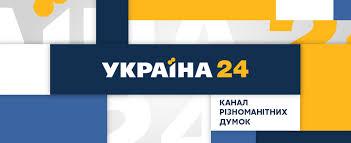 普罗菲洛 Y24 Ukraine 24 卡纳勒电视