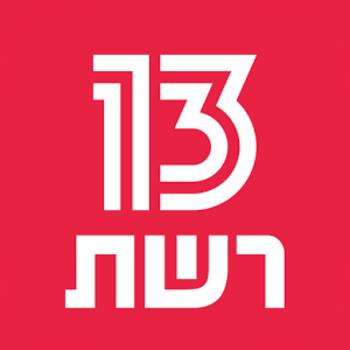 Profilo Reshet 13 Canal Tv