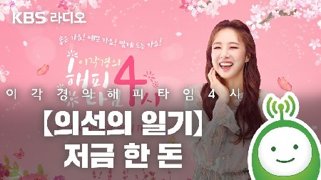 Profilo KBS HAPPY FM TV Canal Tv