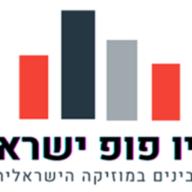 Radio Pop Israeli