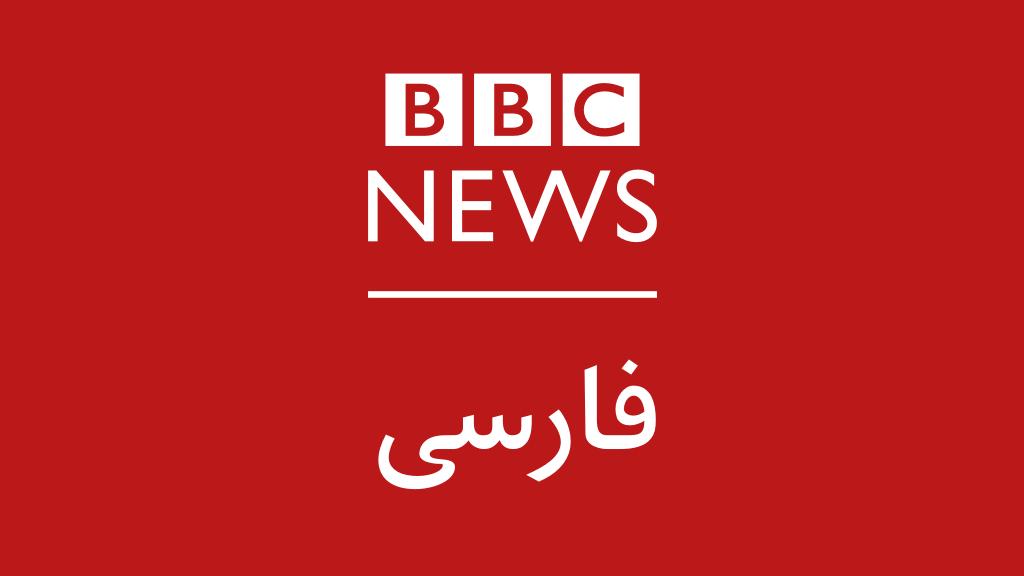 普罗菲洛 BBC Persian 卡纳勒电视