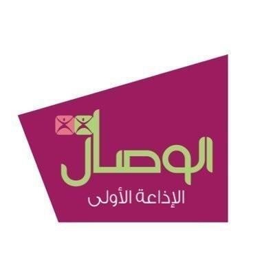 Al Wisal FM
