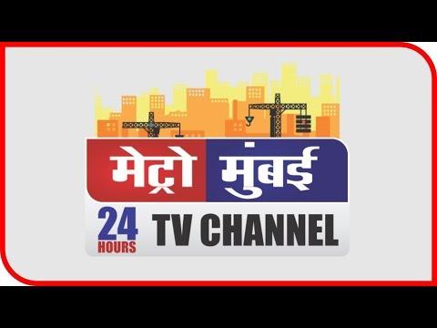 Profil Metro Mumbai Canal Tv