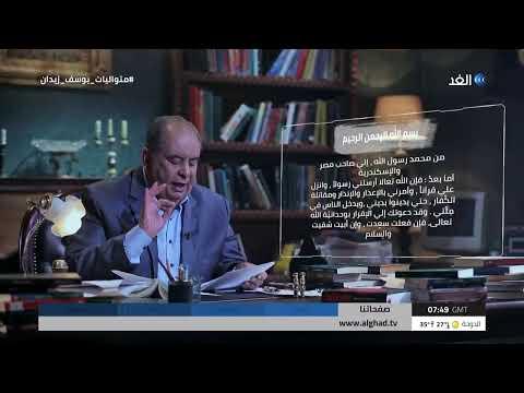 Profile Alghad TV Tv Channels