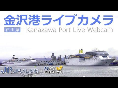 Kanazawa Port