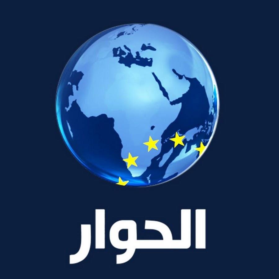 Profil Al Hiwar Channel Kanal Tv