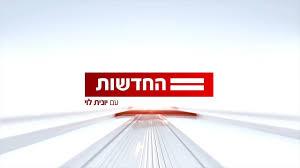 Profilo Keshet News Canale Tv