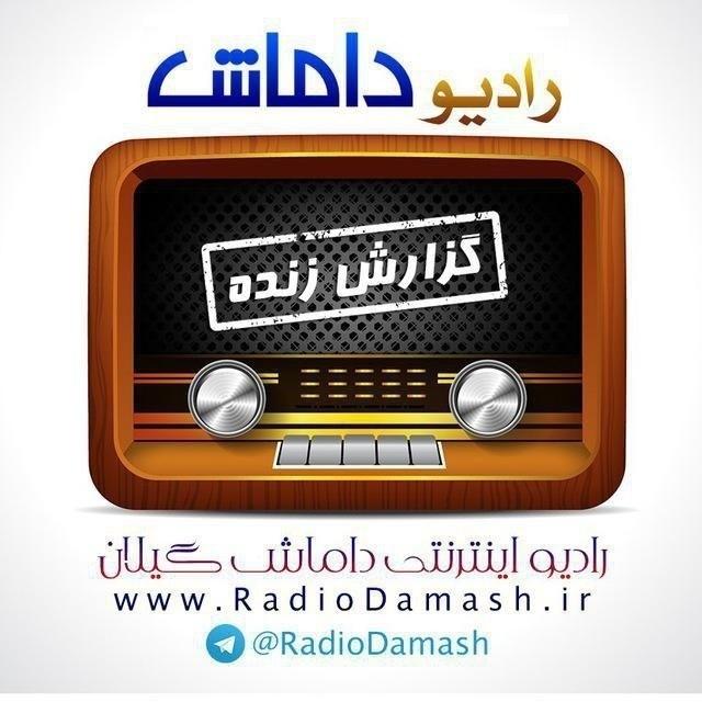Radio Damash