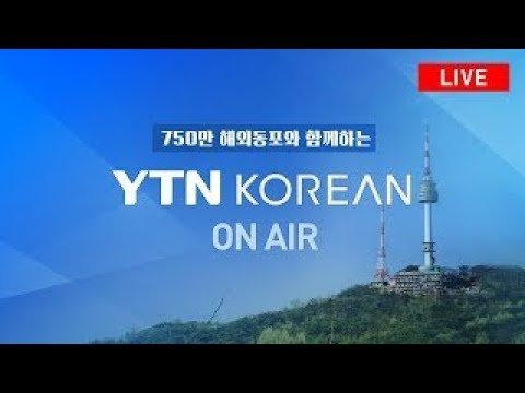 Профиль YTN KOREAN 생방송(LIVE) Канал Tv