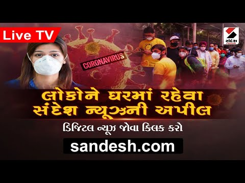 Profilo Sandesh News Canale Tv